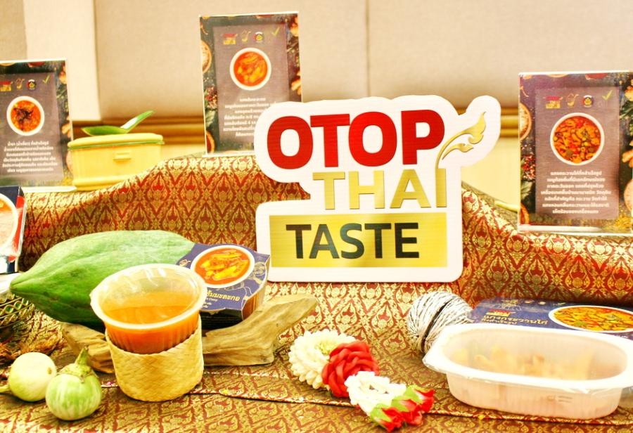 """โครงการยืดอายุผลิตภัณฑ์ OTOP อาหารถิ่นรสไทยแท้"""" ปั้นแบรนด์ """"OTOP Thai Taste"""