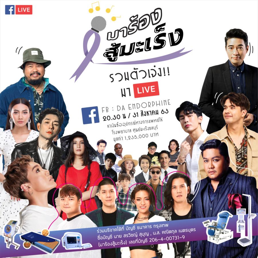"""""""มาร้อง สู้มะเร็ง""""  รวมศิลปิน                   มา LIVE ใน fb: Da Endorphine    2ทุ่มครึ่ง 31 สิงหาคมนี้"""