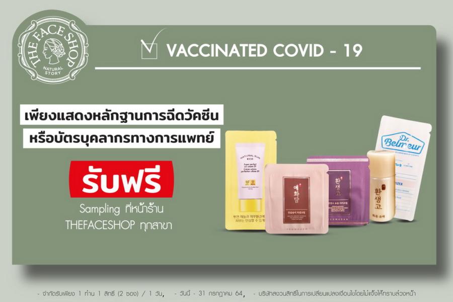 เดอะเฟสช็อป ร่วมสนับสนุนการฉีดวัคซีนโควิด-19 มอบสิทธิพิเศษให้ผู้ได้รับวัคซีน–บุคลากรทางการแพทย์