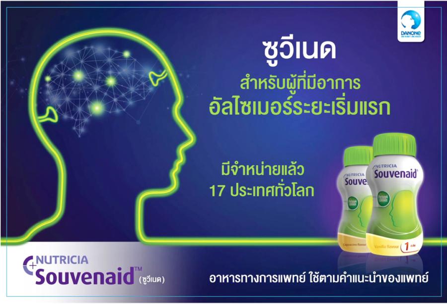 ดานอนสเปเชียลไลซ์นิวทริชั่น เปิดตัว SouvenaidTM (ซูวีเนด) อาหารทางการแพทย์สำหรับผู้ที่มีอาการอัลไซเมอร์ระยะเริ่มแรก
