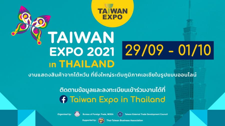 ไต้หวัน เปิดงาน Food Taipei Mega Shows พร้อมนำโซลูชั่นออนไลน์แพลตฟอร์มเชื่อมธุรกิจ สร้างโอกาสการค้า