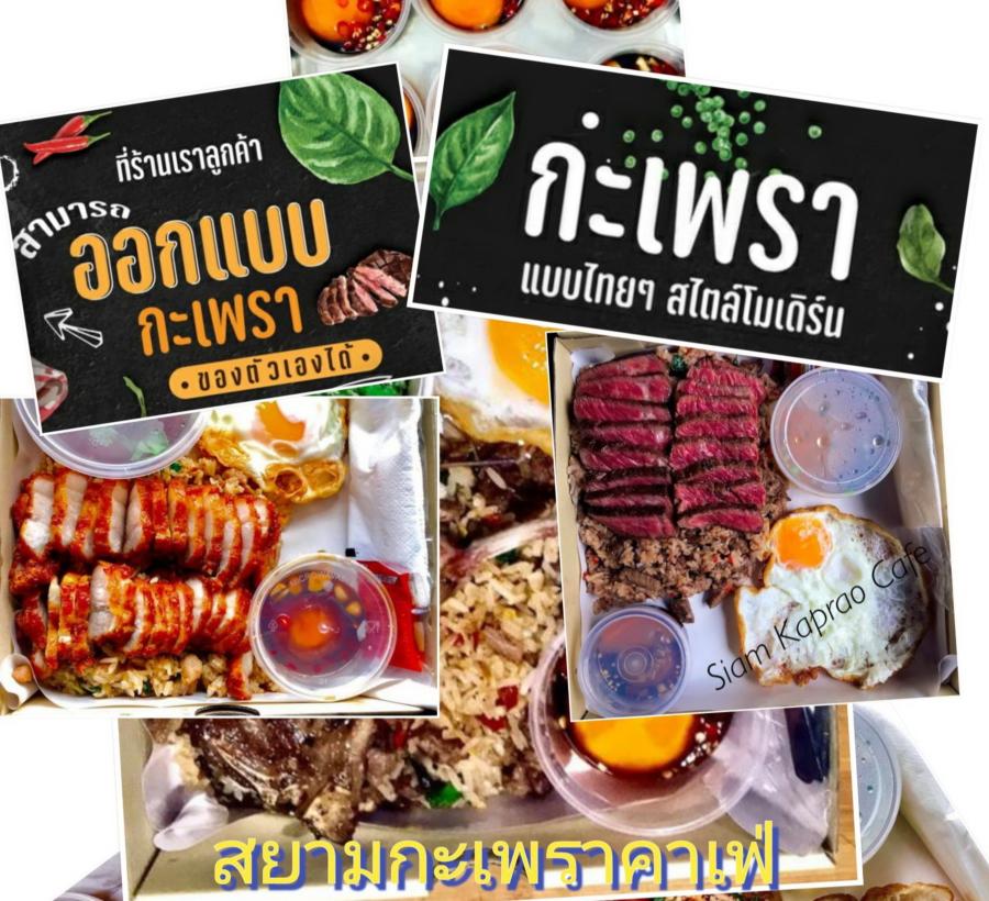 รีวิว สยามกะเพราคาเฟ่ เสรีไทยซอย 73 กะเพราโมเดิร์นที่อร่อยปังปูริเย่โอเคนัมเบอร์วัน เริดสุดในสามโลกเลยล่ะค่ะ