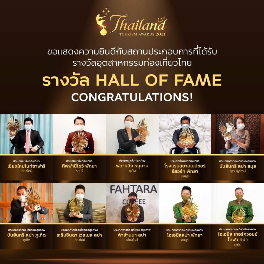 ททท.จัดพิธีพระราชทานรางวัล Thailand Tourism Awards ครั้งที่ 13 ปี 64  รับรองคุณภาพสินค้า & บริการท่องเที่ยวไทยสู่ระดับสากล
