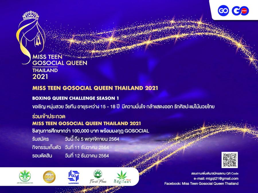 เปิดเวทีหนุ่มสวยวัยทีน!! Miss Teen GOSOCIAL Queen Thailand 2021 ชิงมงกุฎและทุนการศึกษามูลค่ากว่าแสนบาท