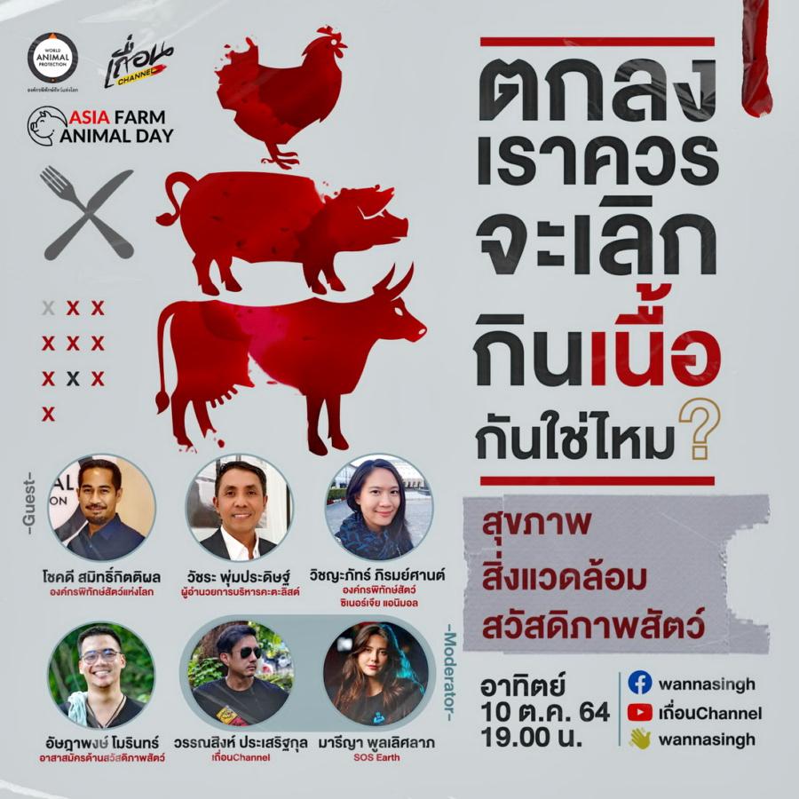"""องค์กรพิทักษ์สัตว์แห่งโลก ร่วมกับ เถื่อนChannel ชวนคนไทยร่วมฟังเสวนาออนไลน์""""ตกลงเราควรจะเลิกกินเนื้อกันใช่ไหม?""""10 ตค.นี้"""